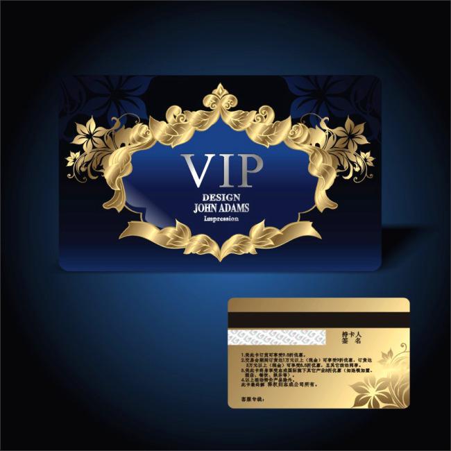 尊贵高档vip会员卡模板设计