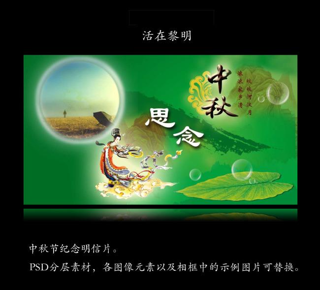 中秋节明信片设计