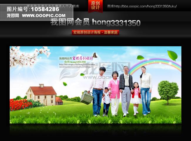 温馨家庭 幸福一家人