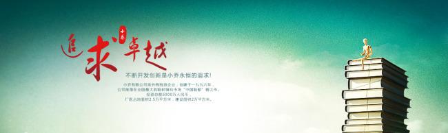 banner banner素材 书