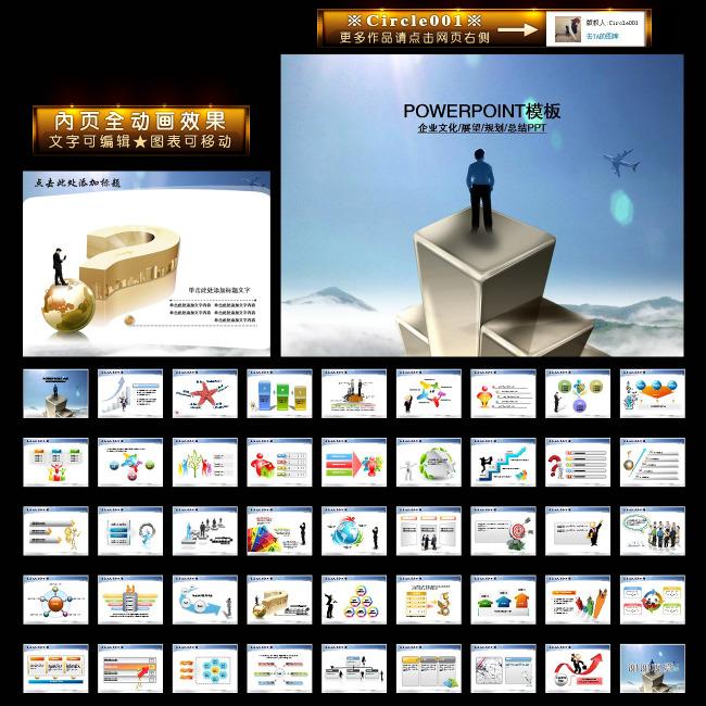 企业文化展望未来计划总结动画幻灯片PPT模板下载 10584609 职场