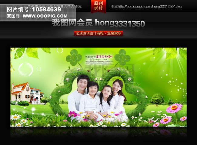 促销|宣传广告 海报设计 | 清明节海报 > 全家福 温馨家庭 幸福一家人图片