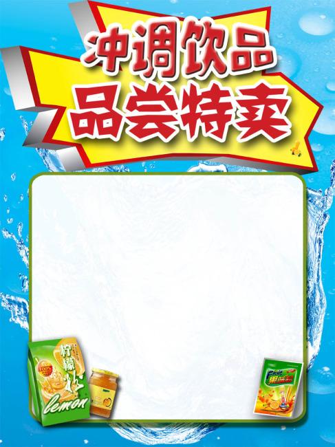 饮品特卖下载; 海报设计; 夏季清凉会 饮品pop