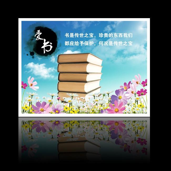 手绘图书交换活动海报