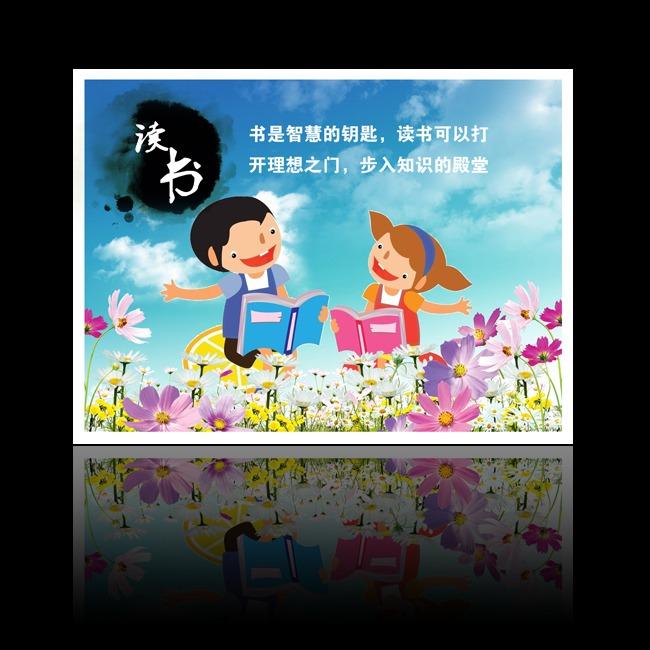 学校宣传栏 校园 学校 图书馆 名人文化 读书 阅览室 图书馆海报 教室