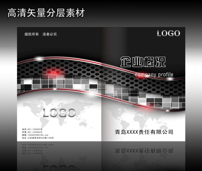 高清企业画册封面分层矢量模板下载