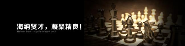 国际象棋 人才