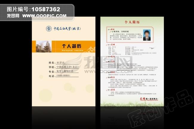 简洁个人简历模板下载(图片编号:10587362)_其他模板图片