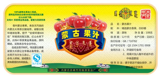果汁包装标签模板下载 蒙古果汁包装标签图片下载 蒙古果汁 蒙古食品