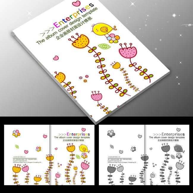 花朵 下载 彩色 招生画册 学校画册 幼儿园 艺术 卡通画册 封底 美术