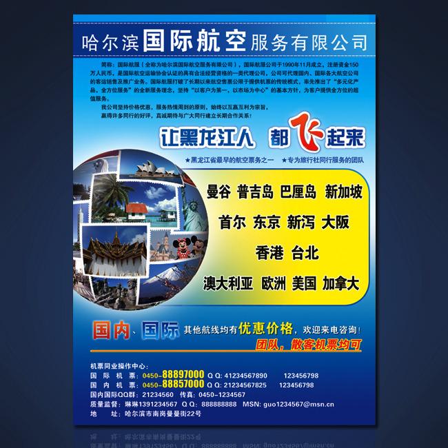 旅游宣传单彩页模板下载(图片编号:10589275)