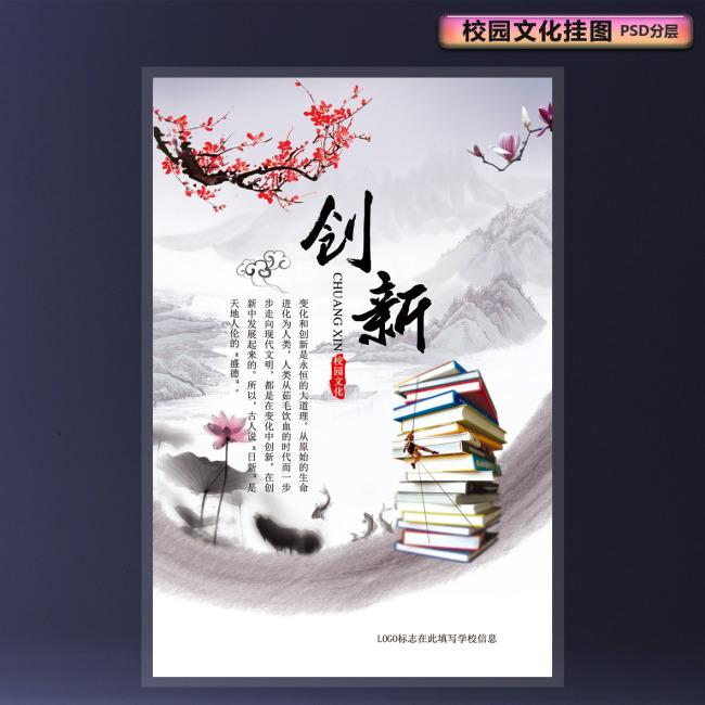 北京 石油大学/[版权图片]中国风校园文化励志标语创新