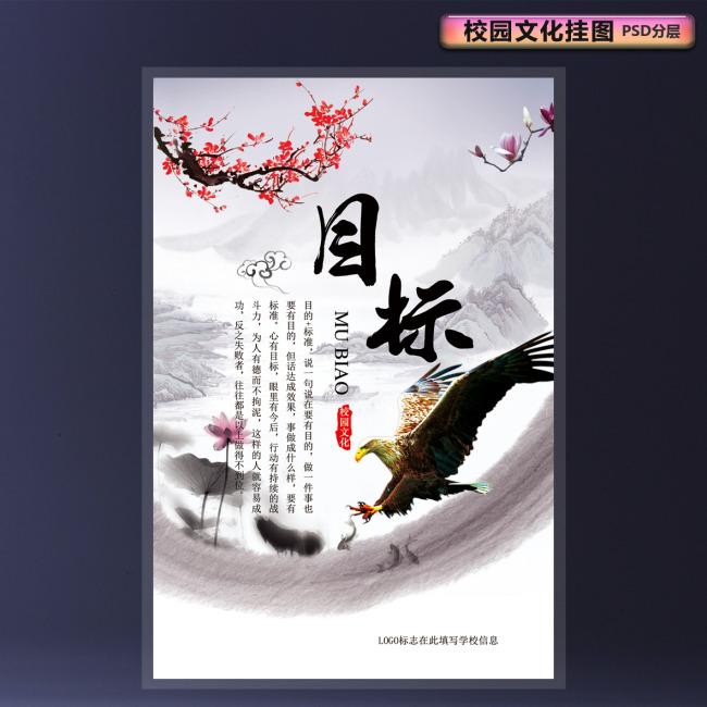 中国风 目标/[版权图片]中国风校园文化励志标语目标