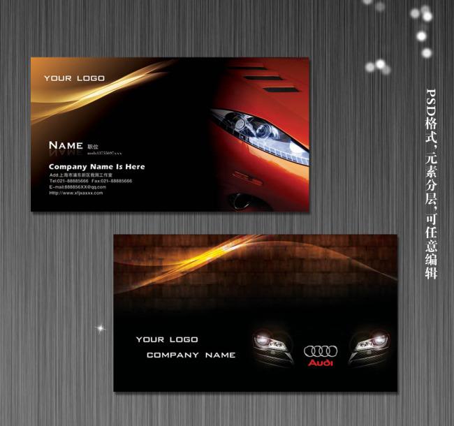 高档汽车行业名片模板下载(图片编号:10594410)