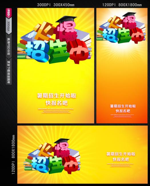 学校招生宣传海报展架展板素材模板下载(图片编号:)