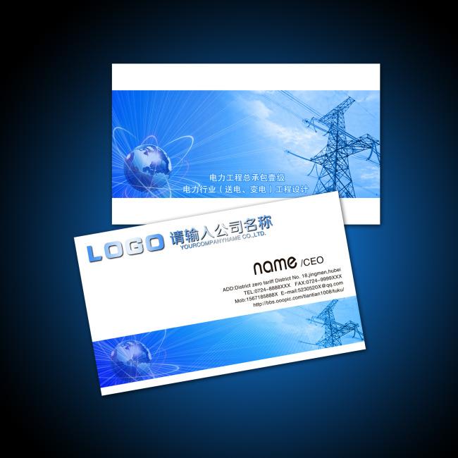 电力行业名片设计psd模板下载