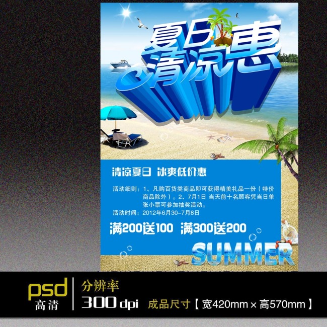 海报模板 海水 大海 海滩 沙滩 椰树 太阳伞 船 海鸥 小岛 海星 贝壳