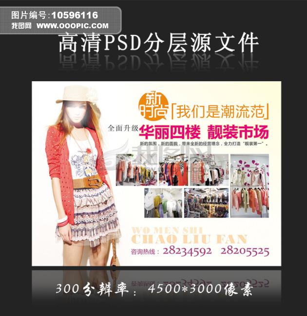 服装宣传单模板下载(图片编号:10596116)