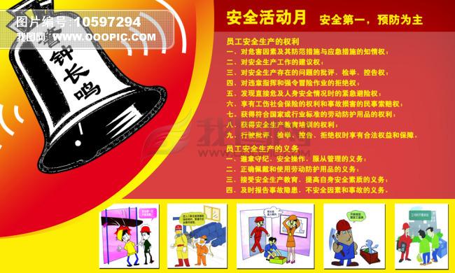 校园安全月宣传手绘海报