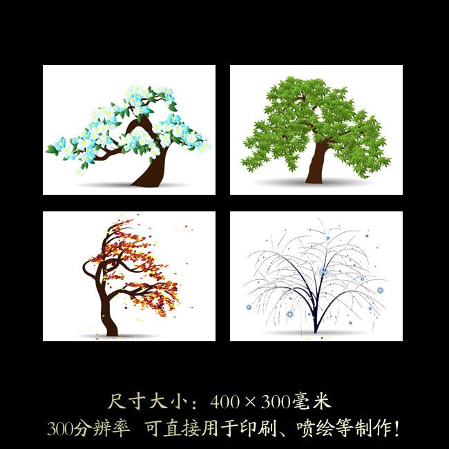 背景墙|装饰画 无框画 其他无框画 > 春夏秋冬四季树无框画图片