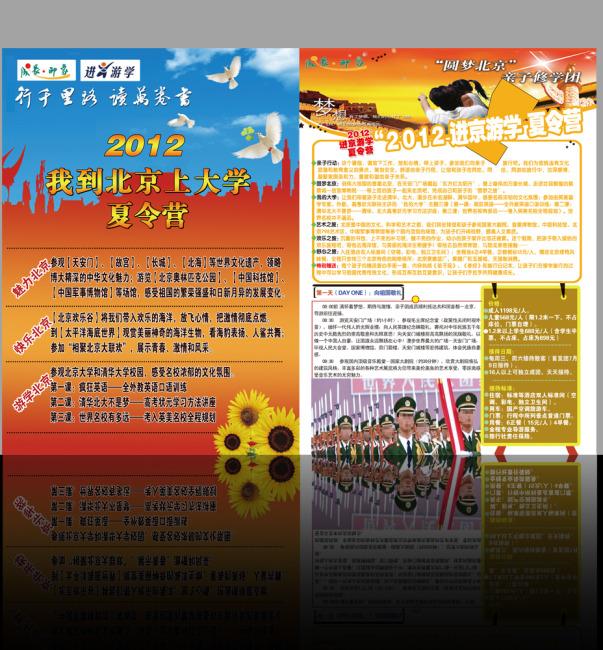 夏令营宣传单模板下载(图片编号:10600519)