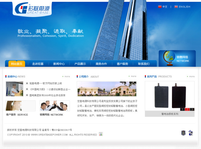 电子科技企业网站模版模板下载(图片编号:10602003)