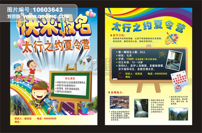 夏令营海报模板下载(图片编号:10603643)