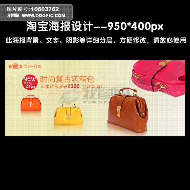 淘宝广告海报设计 包包广告