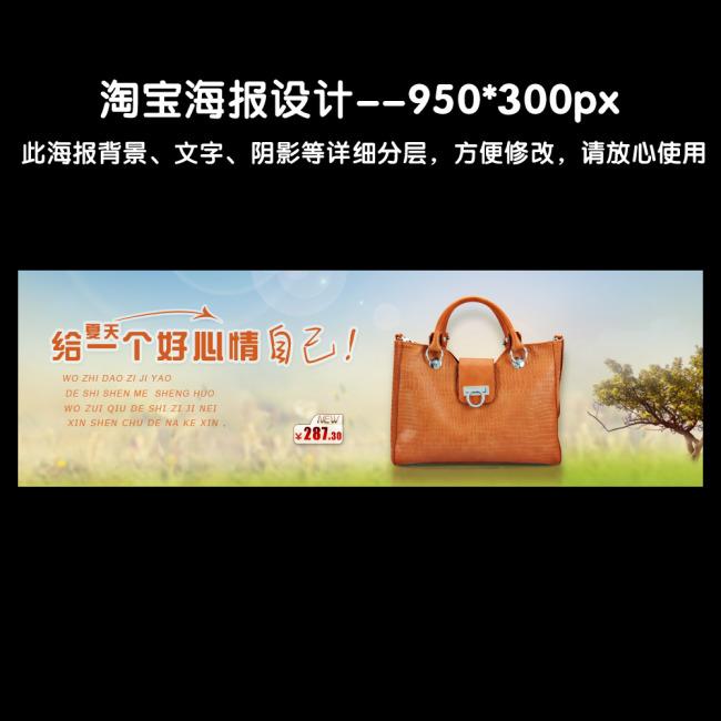 淘宝海报设计 包包广告