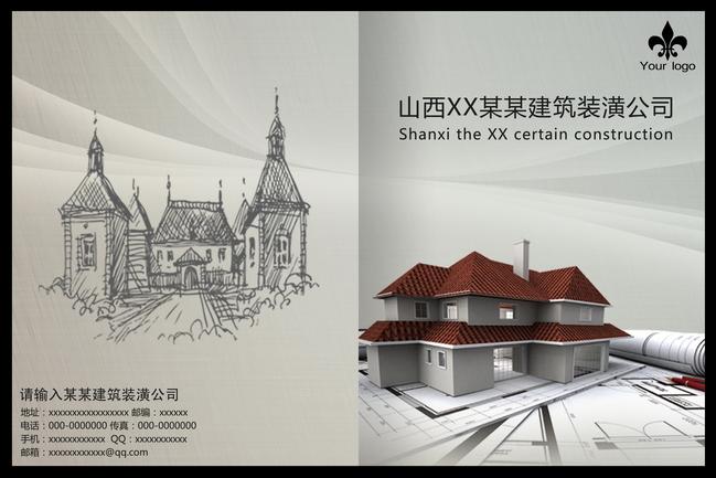 建筑装修建材画册书籍封面设计