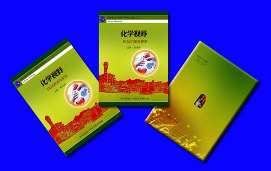 化学校本教材封面设计