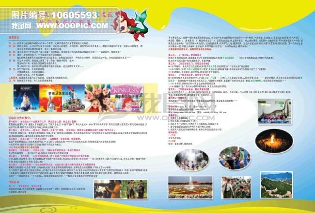 旅行社夏令营宣传彩页模板