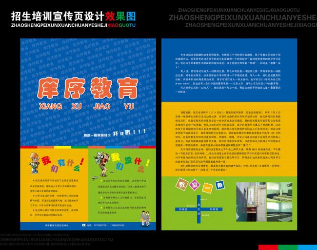 宣传彩页模板下载 宣传彩页图片下载 学生宣传页