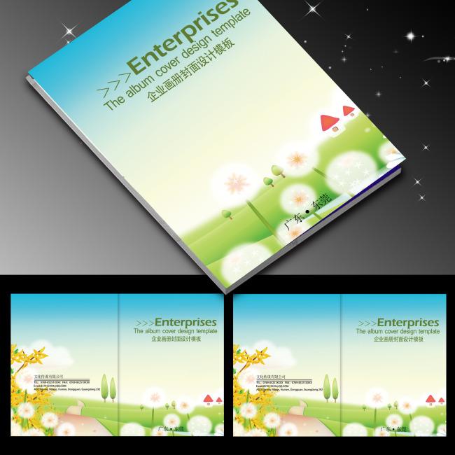 绿色清新自然画册封面设计