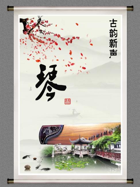 中国风琴棋书画展板卷轴图片