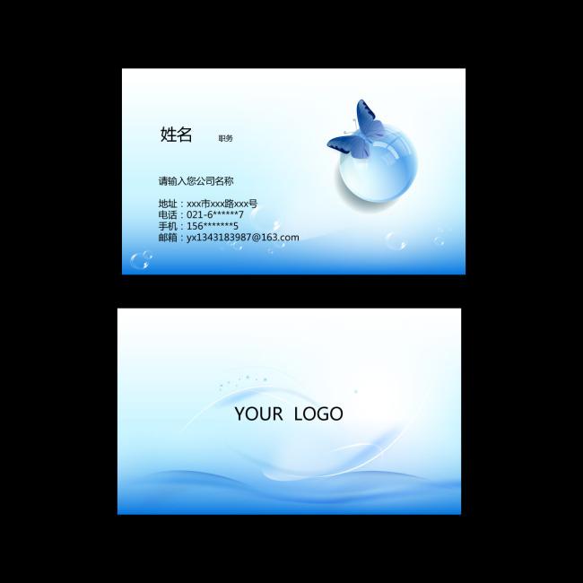 蓝色水纹背景名片模板