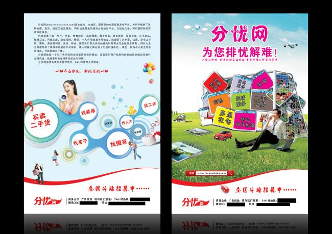 网络信息宣传单设计下载图片下载 网络宣传单 彩页设计 信息网宣传单