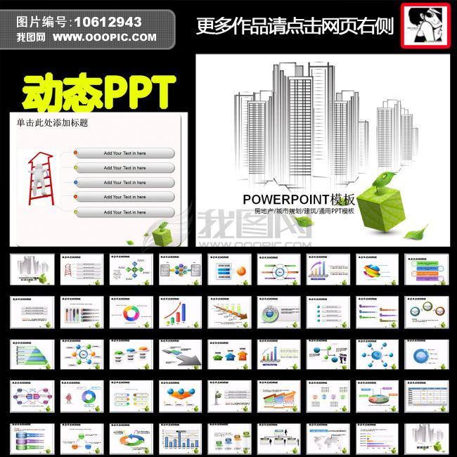 规划设计图纸建筑施工蓝图计划PPT幻灯片