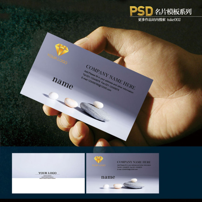 石头静雅名片模板下载 石头静雅名片图片下载 名片 卡片 名片设计