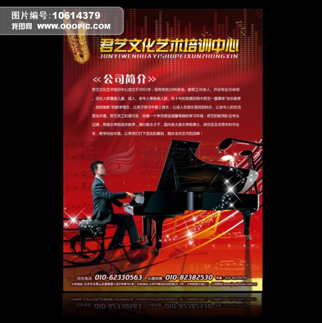 音乐海报音乐素材 音乐盛典海报模板下载