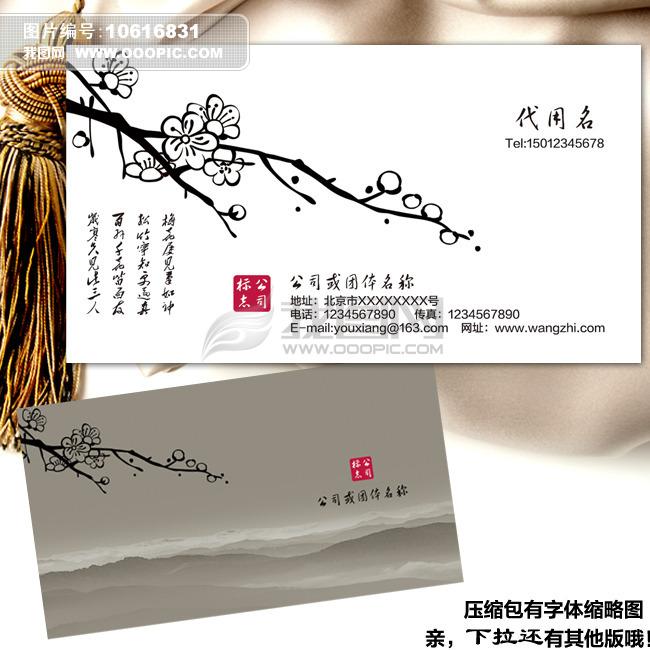 中国风古风水墨简约名片模板下载