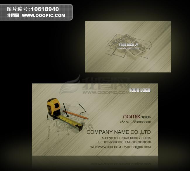 装潢公司 家居装修名片设计模板下载(图片编号:)_建筑
