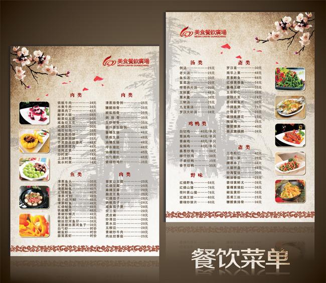 餐馆菜单设计cdr矢量模板下载