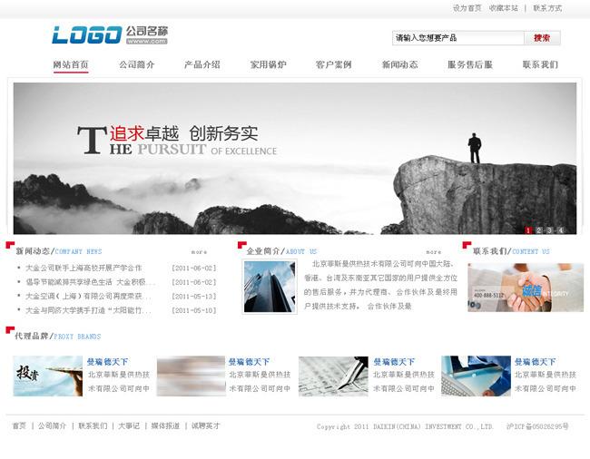 集团公司企业网站模板