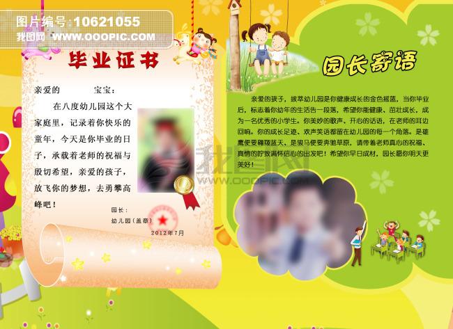 幼儿园毕业证书模板下载(图片编号:10621055)
