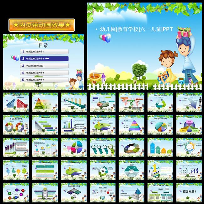 校园教育卡通幼儿园少儿教育ppt幻灯片模板下载