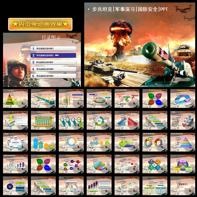 步兵坦克防空反恐军事演习国防安全ppt