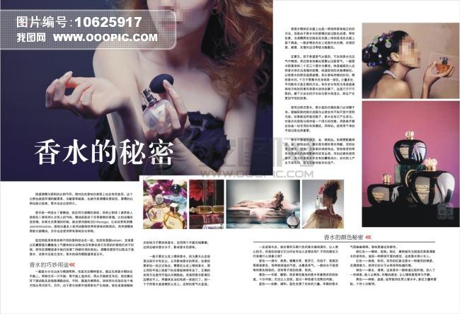 时尚杂志内页模板下载(图片编号:10625917)