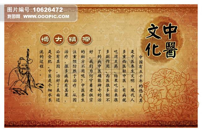 中医海报模板下载(图片编号:10626472)_海报设计 | 节