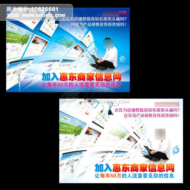 网络网站公司宣传单设计模板下载(图片编号:10626661)